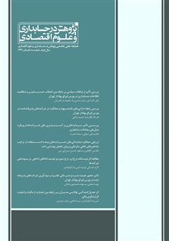 دانلود فصلنامه علمی تخصصی پژوهش در حسابداری و علوم اقتصاد - شماره 3