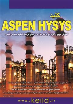 دانلود کتاب کلید Aspen Hysys