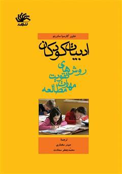 دانلود کتاب ادبیات کودکان: روشهای تقویت مهارت مطالعه