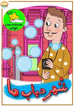 دانلود کتاب صوتی شهر حبابها
