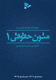 کتاب متون حقوقی (1)
