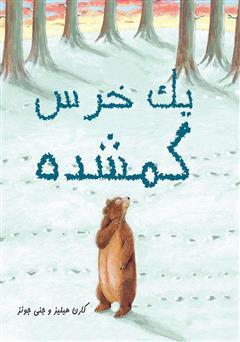 دانلود کتاب یک خرس گمشده