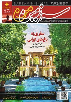 دانلود ماهنامه همشهری سرزمین من - شماره 128 - بهمن 1399