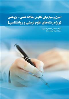 دانلود کتاب اصول و مهارتهای نگارش مقالات علمی - پژوهشی (ویژه رشتههای علوم تربیتی و روانشناسی)