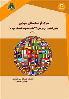 دانلود کتاب درک فرهنگهای جهانی: سفری استعارهای در میان 28 ملت، مجموعه ملتها و قارهها (جلد اول)