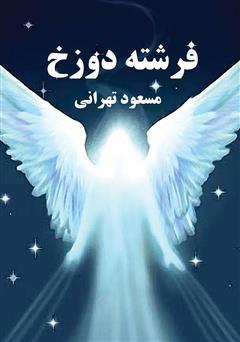 دانلود کتاب فرشته دوزخ