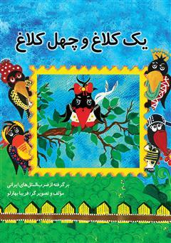 دانلود کتاب یک کلاغ و چهل کلاغ: برگرفته از ضربالمثلهای ایرانی