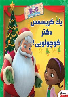 دانلود کتاب یک کریسمس دکتر کوچولویی