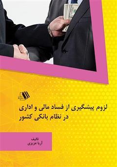 دانلود کتاب لزوم پیشگیری از فساد مالی و اداری در نظام بانکی کشور