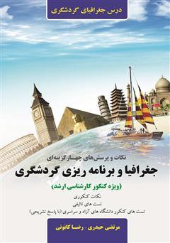 دانلود کتاب نکات و پرسشهای چهار گزینهای جغرافیا و برنامهریزی گردشگری (ویژه کنکور کارشناسی ارشد)