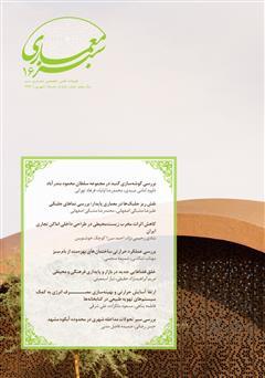 دانلود فصلنامه علمی - تخصصی معماری سبز - شماره 16