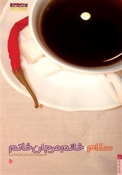 دانلود کتاب سلام؛ خانم مرجان خانم: مجموعه داستان اجتماعی