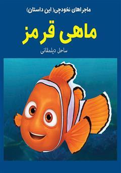 دانلود کتاب ماهی قرمز