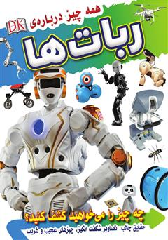 دانلود کتاب همه چیز درباره رباتها