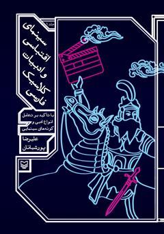 دانلود کتاب سینمای اقتباسی و ادبیات کلاسیک فارسی