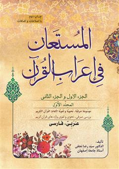 دانلود کتاب المستعان فی اعراب القرآن - جلد اول