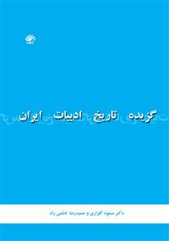 دانلود کتاب گزیدۀ تاریخ ادبیات ایران از کهنترین دوران تا امروز