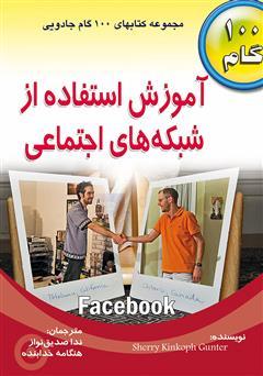 کتاب آموزش استفاده از شبکه های اجتماعی - فیس بوک