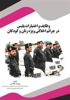 دانلود کتاب وظایف و اختیارات پلیس در جرائم اخلاقی ویژه زنان و کودکان