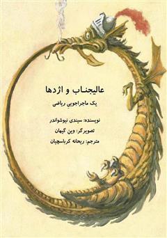دانلود کتاب عالیجناب و اژدها: یک ماجراجویی ریاضی