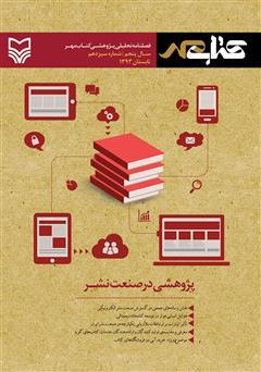 دانلود فصلنامه تحلیلی پژوهشی کتاب مهر - شماره 13