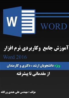 دانلود کتاب آموزش جامع و کاربردی نرمافزار Word 2016