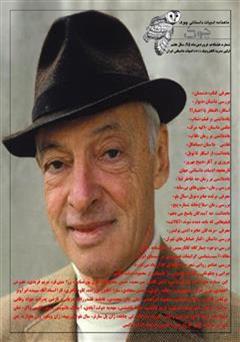 دانلود ماهنامه ادبیات داستانی چوک - شماره 80