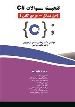 دانلود کتاب گنجینه سوالات #C (حل مسائل - مرجع کامل)