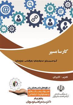 دانلود کتاب کارسا مسیر (کارگاه آموزشی مفاهیم و مهارتهای سواد رسانهای بر مبنای سرگرمآموزی رسانه ویژه کودکان و نوجوانان)