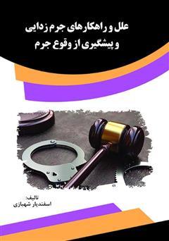 دانلود کتاب علل و راهکارهای جرمزدایی و پیشگیری از وقوع جرم