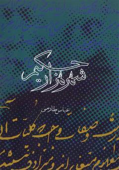 دانلود کتاب «شهر هزار حکیم» حوزه فلسفی عرفانی تهران