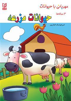 دانلود کتاب حیوانات مزرعه