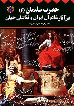 دانلود کتاب حضرت سلیمان (ع) در آثار شاعران ایران و نقاشان جهان