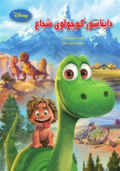 دانلود کتاب دایناسور کوچولوی شجاع