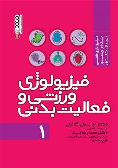 دانلود کتاب فیزیولوژی ورزشی و فعالیت بدنی 1