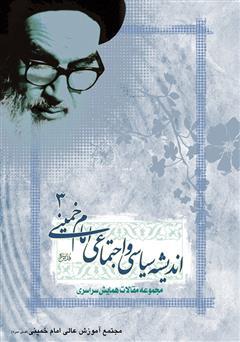 دانلود کتاب مجموعه مقالات نخستین همایش اندیشه سیاسی اجتماعی امام خمینی (ره) - جلد 3