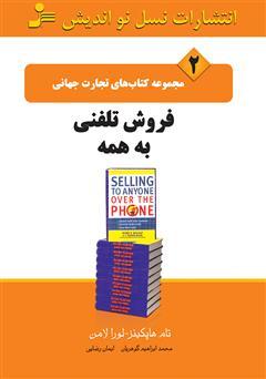 دانلود کتاب فروش تلفنی به همه