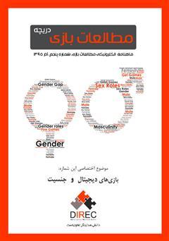 دانلود ماهنامه مطالعات بازی: دریچه - شماره پنجم: جنسیت و بازیهای دیجیتال