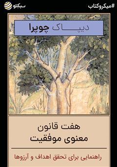 دانلود کتاب هفت قانون معنوی موفقیت