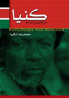 دانلود کتاب سرزمین و مردم کنیا