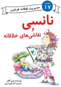 دانلود کتاب نانسی و نقاشیهای خلاقانه
