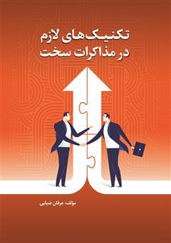 دانلود کتاب تکنیکهای لازم در مذاکرات سخت