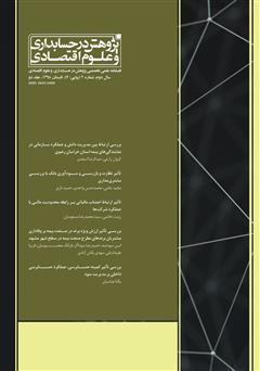 دانلود فصلنامه علمی تخصصی پژوهش در حسابداری و علوم اقتصاد - شماره 7 - جلد دو