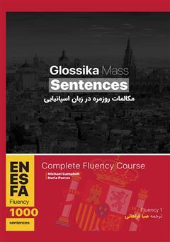 دانلود کتاب مکالمات روزمره در زبان اسپانیایی