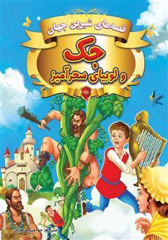 دانلود کتاب قصههای شیرین جهان: جک و لوبیای سحرآمیز