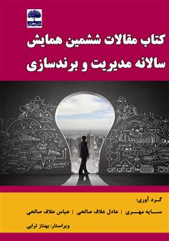 دانلود کتاب مقالات ششمین همایش سالانه مدیریت و برندسازی
