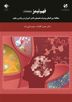 دانلود کتاب فهم تیمز (TIMSS) مطالعه بین المللی پیشرفت تحصیلی دانش آموزان در ریاضی و علوم
