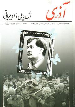 دانلود مجله آذری (ائل دیلی و ادبیاتی) - شماره 13