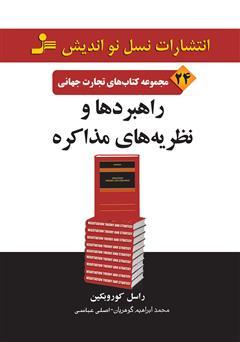 دانلود کتاب راهبردها و نظریههای مذاکره