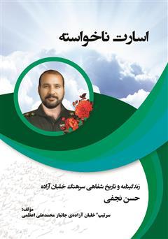 دانلود کتاب اسارت ناخواسته: زندگینامه سرتیپ 2 خلبان آزاده حسن نجفی